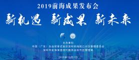 新机遇·新成果·新未来——2019前海成果发布会