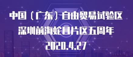 中国(广东)自由贸易试验区深圳前海蛇口片区五周年