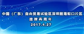 中国(广东)自由贸易试验区深圳前海蛇口片区两周年