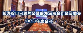 前海蛇口自贸片区暨前海深港合作区咨委会2018年度会议