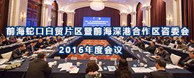 前海蛇口自贸片区暨前海深港合作区咨委会2016年度会议