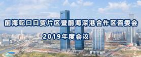前海蛇口自贸片区暨前海深港合作区咨委会2019年度会议
