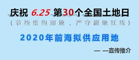 前海开展第30个全国土地日宣传活动