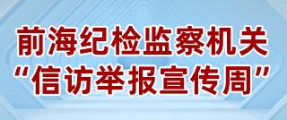 """前海纪检检查机关""""信访举报宣传周"""""""