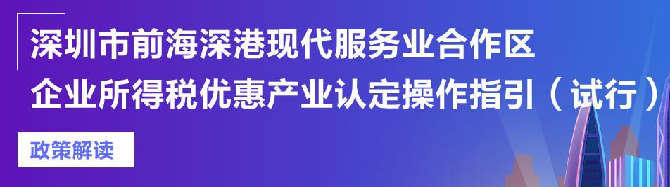 深圳市前海深港现代服务业合作区企业所得税优惠产业认定操作指引(试行)政策解读