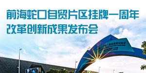 中国(广东)自由贸易试验区深圳前海蛇口片区一周年改革创新成果发布会