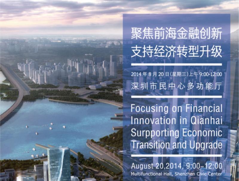 聚焦前海金融创新 支持经济转型升级