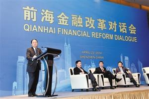 金融改革对话会
