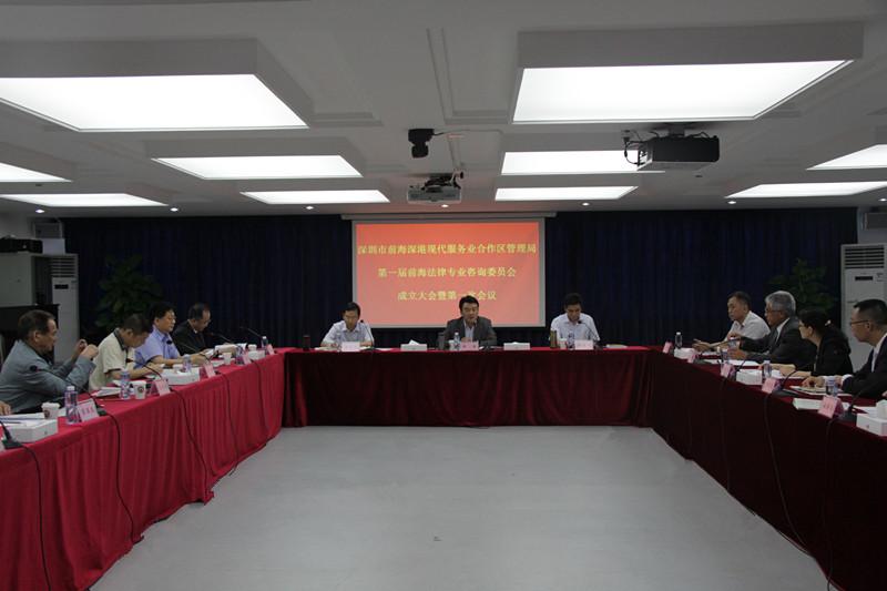 前海法律专业咨询委员会