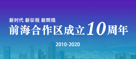 前海合作区成立10周年